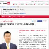 友部さんブログ(マイベストプロ)